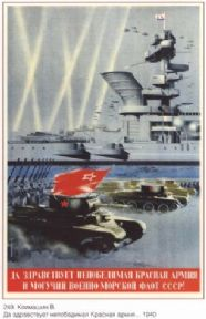 Russian poster - Long live the invincible Red Army!
